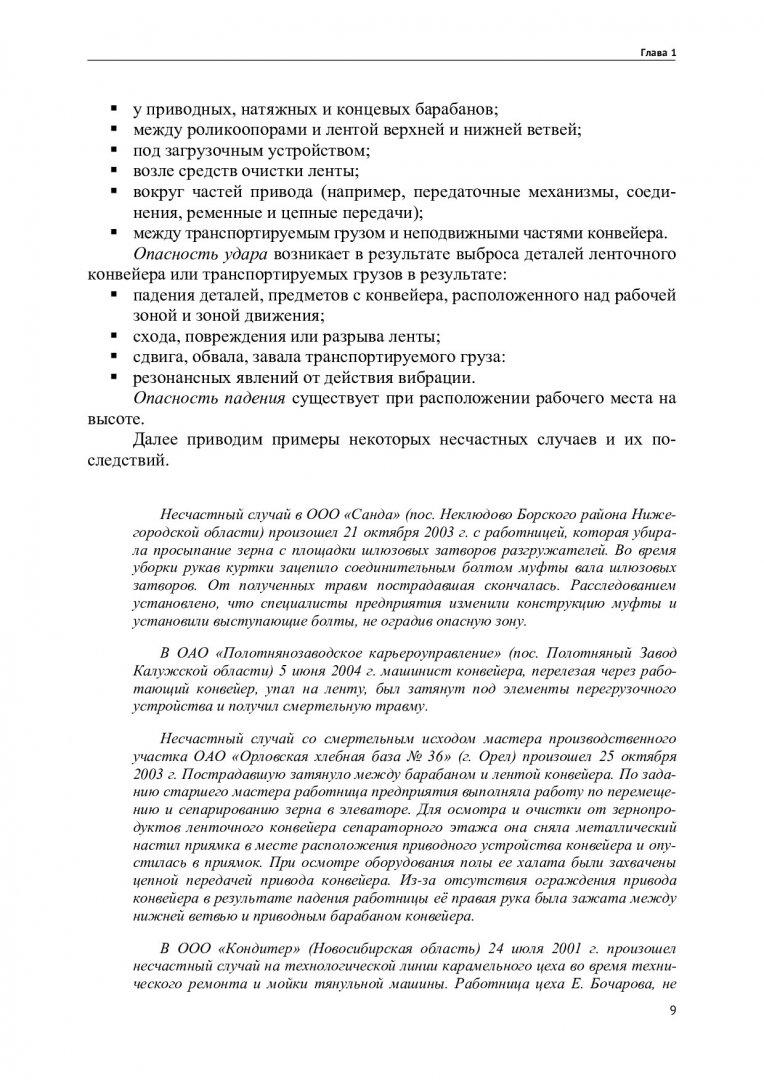 Машинист конвейера учебное пособие кулиса фольксваген транспортер т4
